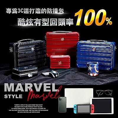 Marvel漫威復仇者系列多功能公文箱-福利良品(角色任選) / 原價4320元