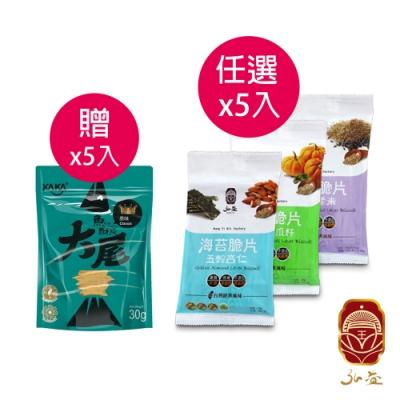 弘益海苔脆片20gx5包+KAKA大尾魚酥條x5包