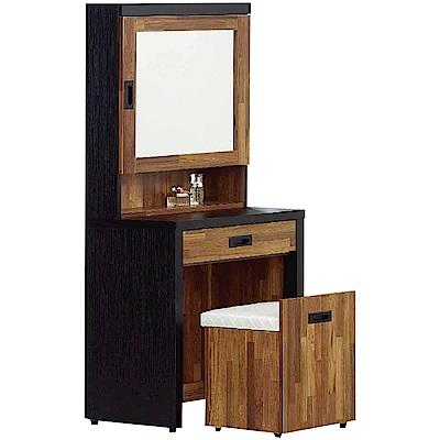 綠活居 路透斯<b>2</b>尺開合式鏡面化妝台/鏡台組合(含化妝椅)-60x40x155cm免組