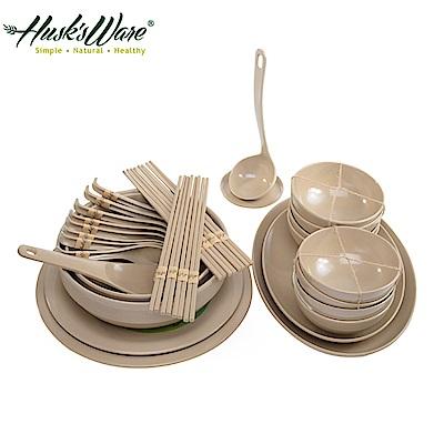 美國Husk's ware稻殼天然無毒環保碗盤餐具32件組