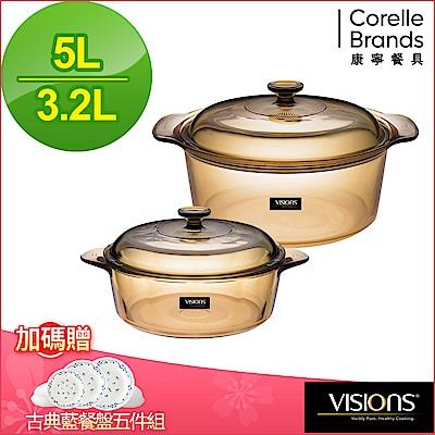 美國康寧 Visions 晶彩透明鍋雙鍋組雙耳5L+雙耳<b>3</b>.25L