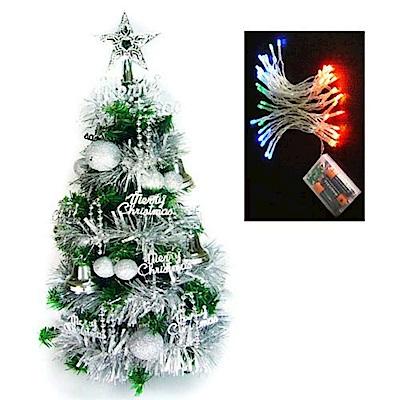 摩達客 可愛2尺(60cm)裝飾聖誕樹(純銀色系+LED50燈電池燈彩光)