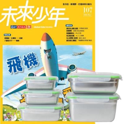 未來少年(1年12期)贈 頂尖廚師TOP CHEF304不鏽鋼方形食物保鮮盒(全5件組)
