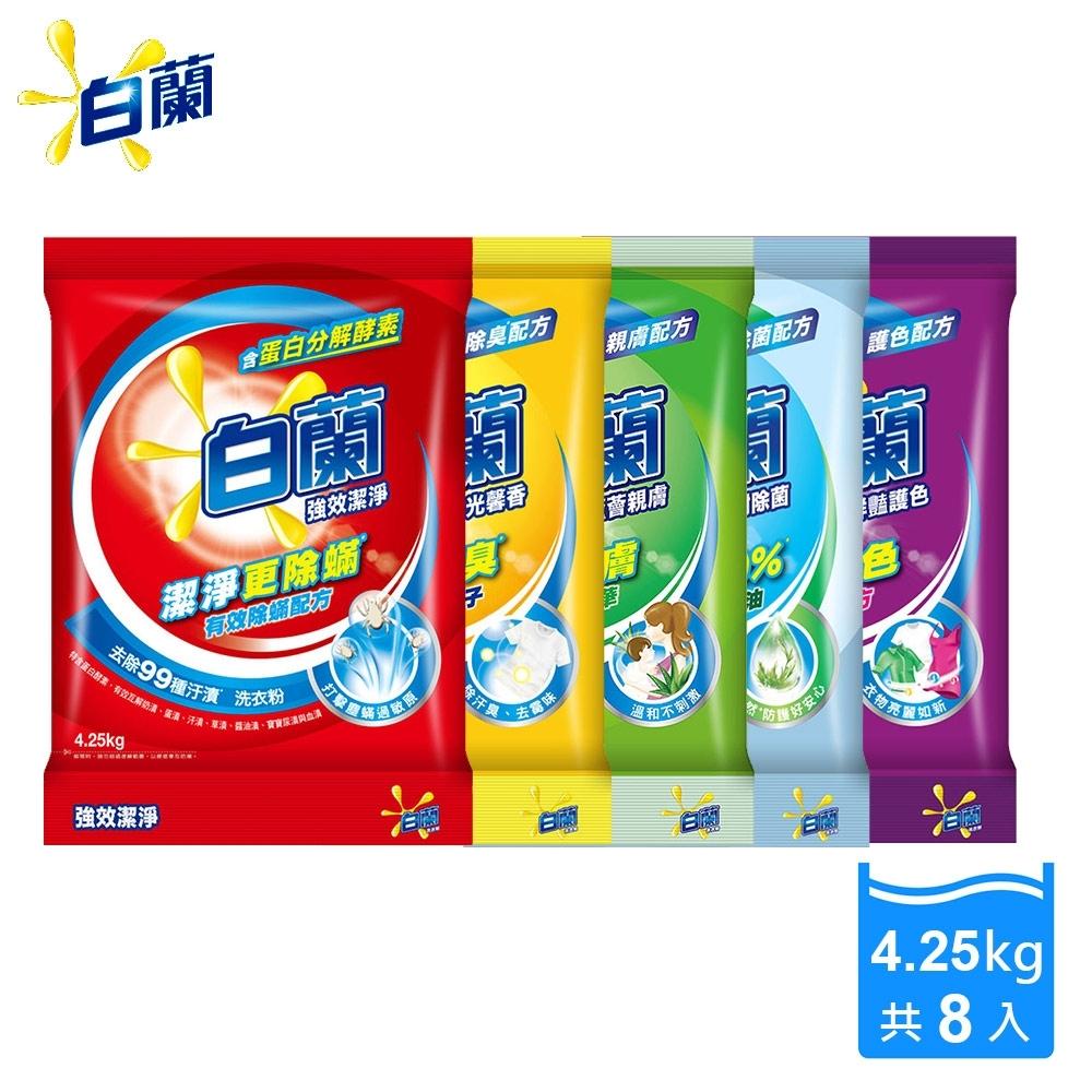 [滿688折88]白蘭 洗衣粉箱購4.25kg/4.5kg 8入組(多款任選)