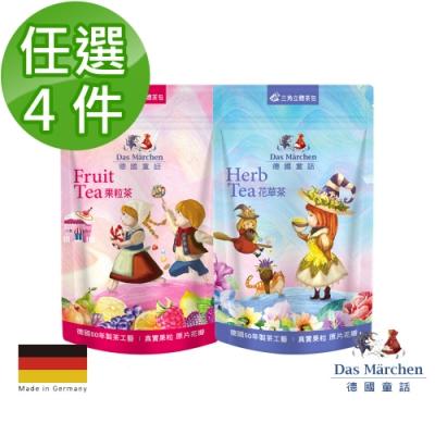 德國童話 嘗鮮茶包組 (7入/袋)