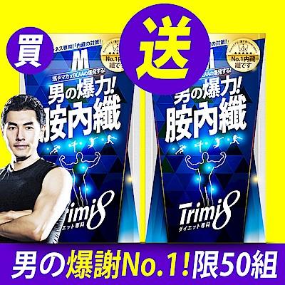 領券在折 Trimi8胺內纖-男 買1送1 (共66粒x2包組)