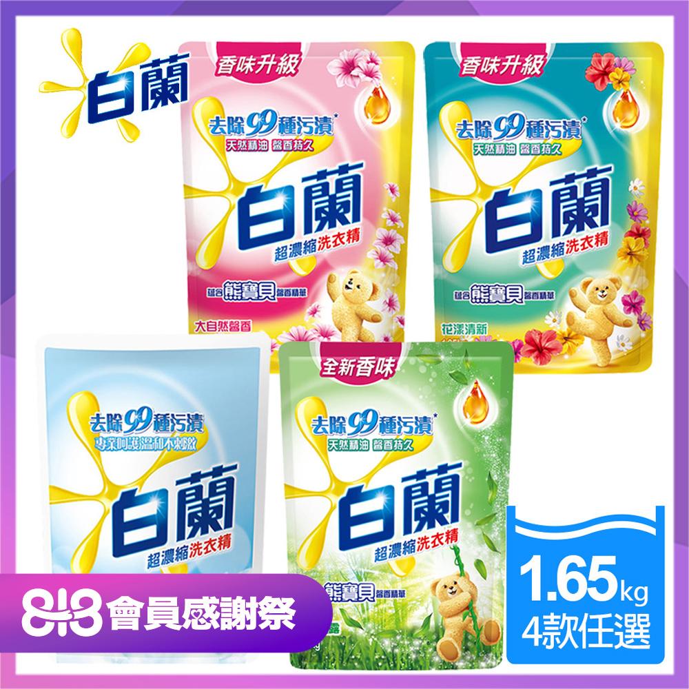 [單包$59.2]白蘭 含熊寶貝馨香精華洗衣精補充包1.65kg*15包