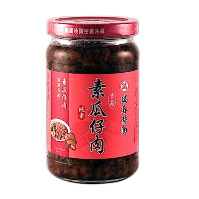 瑞春 素瓜仔肉(純素)(6入/箱)