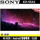 SONY 55吋 4K HDR OLED智慧聯網液晶電視 KD-55A1