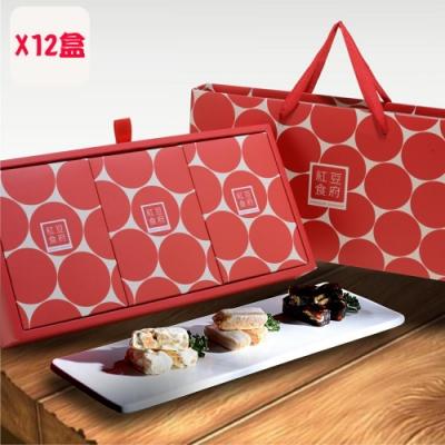 紅豆食府 圓圓滿滿糖果禮盒x12盒(娃娃酥+南棗核桃糕+牛軋糖/盒)