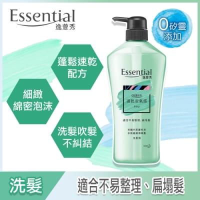 逸萱秀 速乾空氣感洗髮精 (700ml)