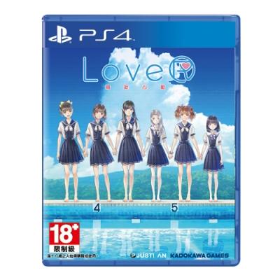 (預購) PS4 LoveR 捕捉心動 - 亞中版