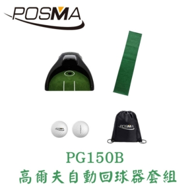 POSMA 高爾夫球自動回球器 套組 PG150B