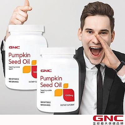 獨家一日價-GNC健安喜 南瓜籽油膠囊1000mg 100顆x2瓶