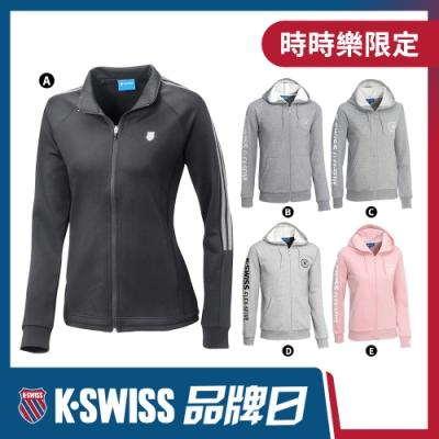 [品牌日限定] K-SWISS 刷毛連帽外套-男女共五款