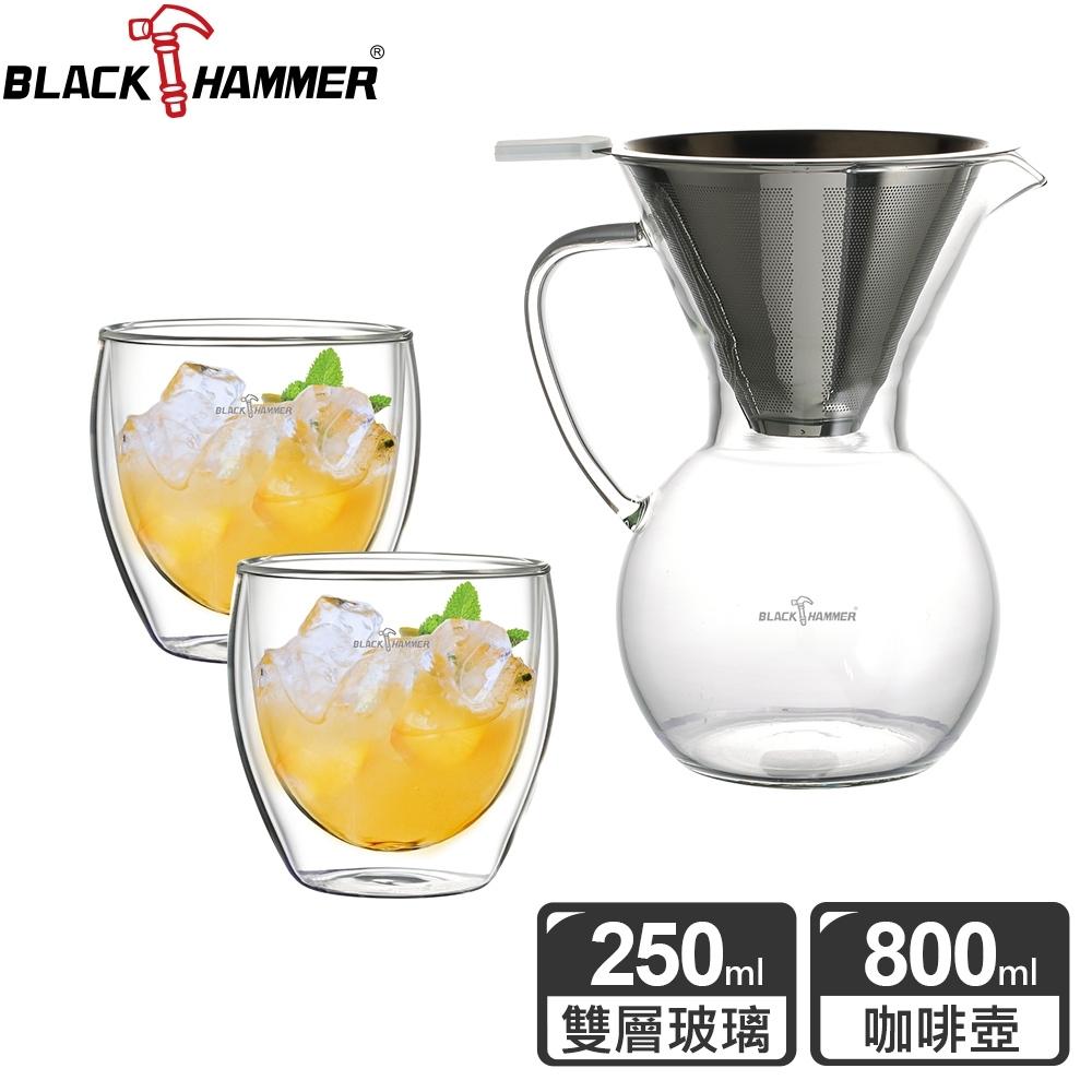 (品味咖啡組)BLACK HAMMER 簡約手沖咖啡壺800ml(附濾網)+雙層玻璃杯250ml