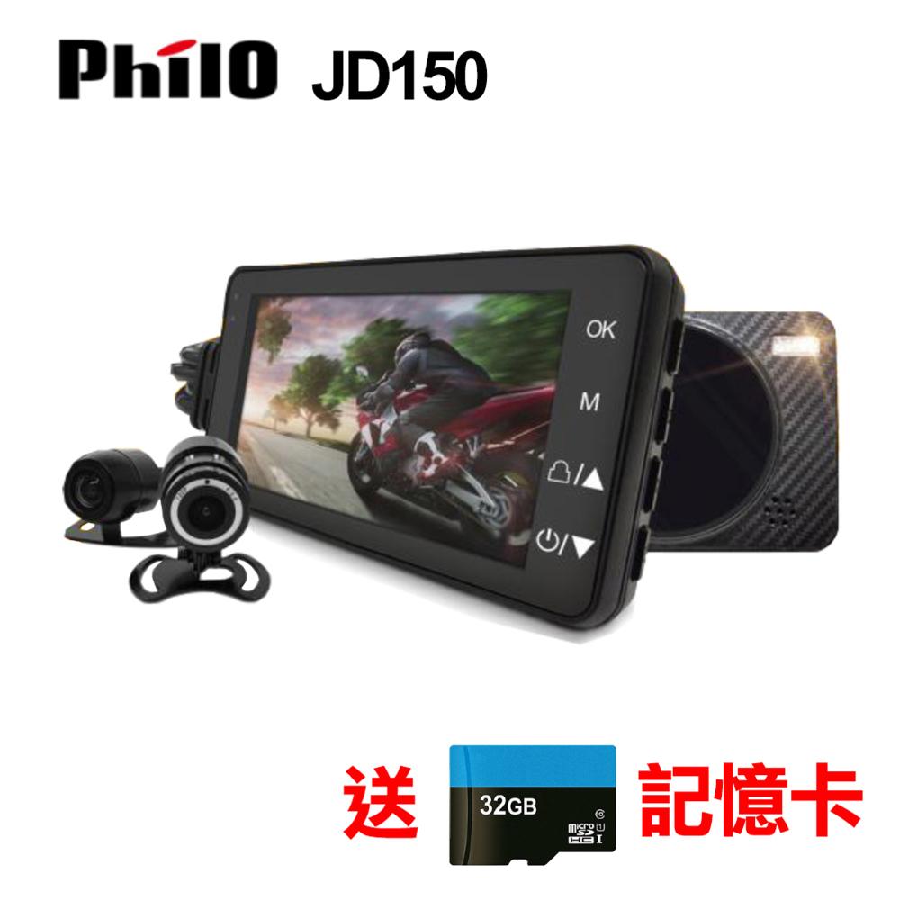飛樂 JD150 雙鏡頭 機車 行車紀錄器
