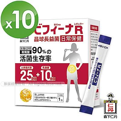 森下仁丹 晶球長益菌-日常保健(30包/盒x10盒)