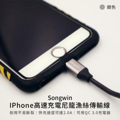 Songwin IPHONE高速充電尼龍漁絲傳輸線-銀 (IP-HS-S)-急速配