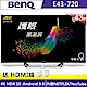 BenQ 43吋 4K HDR 低藍光不閃屏 Android 9.0連網液晶顯示器 E43-720-(無視訊盒) product thumbnail 1