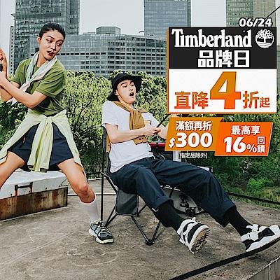 Timberland品牌日全面直降4折起,指定品滿3000折300!