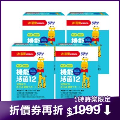 [時時樂折價券150]小兒利撒爾 機能活菌12 x四盒組(兒童益生菌/寶寶乳酸菌)