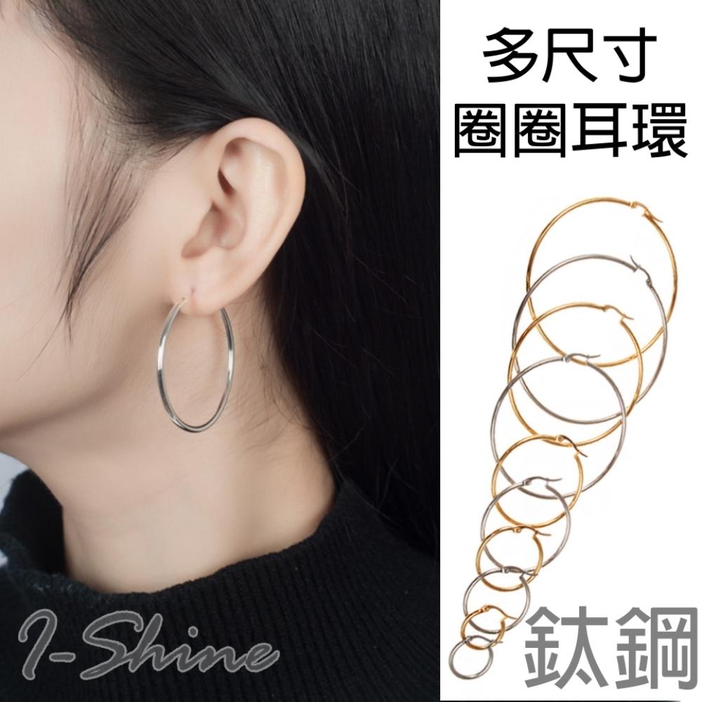 I-Shine-西德鋼-潮流派-韓版男女個性耳環多尺寸(2入)DA35