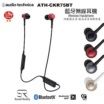 【鐵三角】ATH-CKR75BT藍牙無線耳機