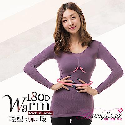 180D輕塑微彈保暖衣(紫)BeautyFocus