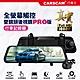 CARSCAM行車王 CA10 全螢幕觸控真實1080P後視鏡雙鏡頭行車記錄器(32G) product thumbnail 1