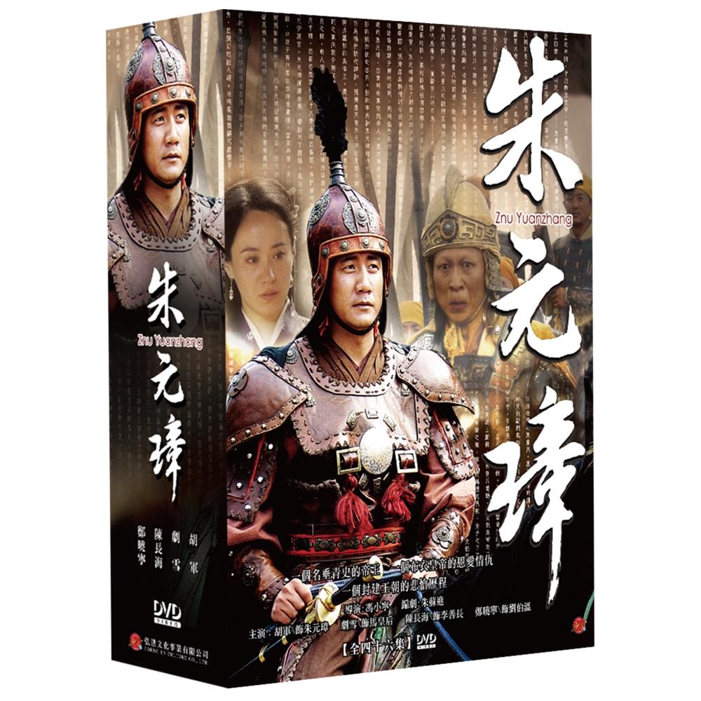 朱元璋 DVD