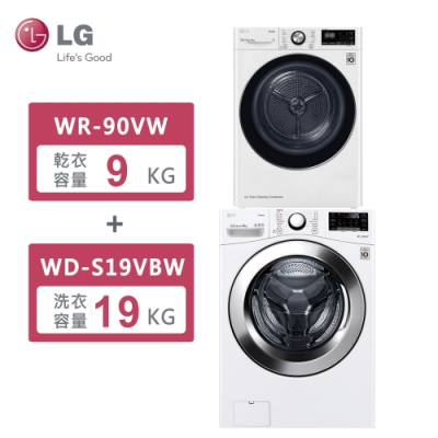 LG樂金 19公斤 蒸洗脫滾筒洗衣機 WD-S19VBW 冰磁白+9公斤 免曬衣乾衣機 WR-90VW 冰磁白