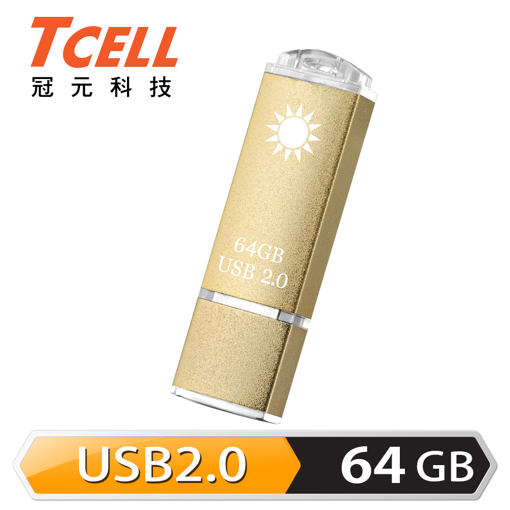 原價799)TCELL 冠元-USB2.0 64GB隨身碟- 國旗碟 (香檳金限定版)