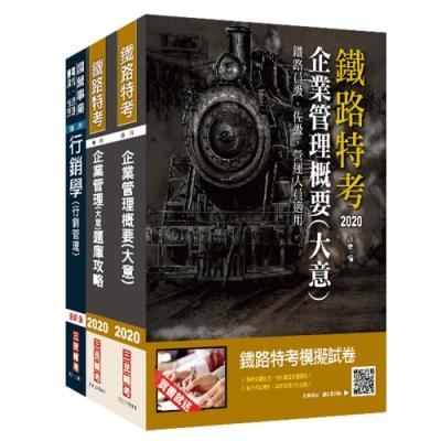 2020臺灣鐵路管理局營運人員甄試[營運專員-餐旅服務]套書(不含旅運經營學)(S122R20-1)