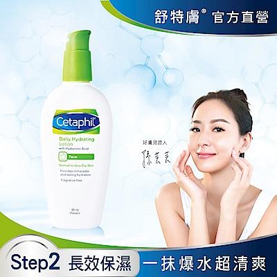 Cetaphil 舒特膚 HA玻尿酸精華露 88ml