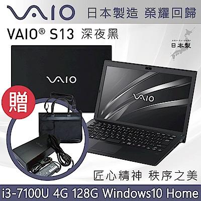 VAIO S13 13吋日本製筆電 i3-7100U/4G/128G/Home/深夜黑