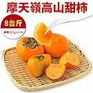 【天天果園】摩天嶺高山甜柿8斤(每顆約220g)