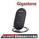 Gigastone GA-9660B 雙線圈無線快充充電盤