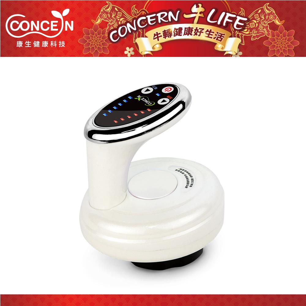 Concern康生 筋鬆樂 電動磁波刮痧美體按摩器 珍珠白 CM-7658