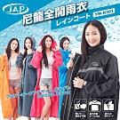 JAP 新世紀尼龍全開雨衣 YW-R301 三層防水 隱藏式雨帽