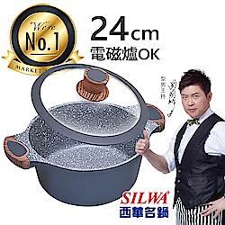 西華SILWA 瑞士原礦不沾湯鍋24cm 電磁爐湯鍋推薦