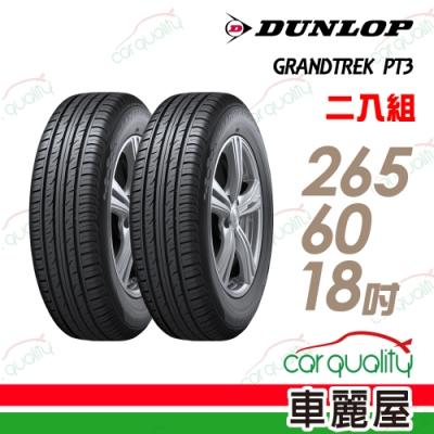 【登祿普】GRANDTREK PT3 休旅車專用輪胎_二入組_265/60/18