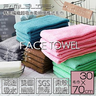 FL生活+ 雙面編織超吸水柔順便攜式毛巾-30*70cm(5入組)