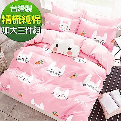 9 Design 可可兔 加大三件組 100%精梳棉 台灣製 床包枕套純棉三件式