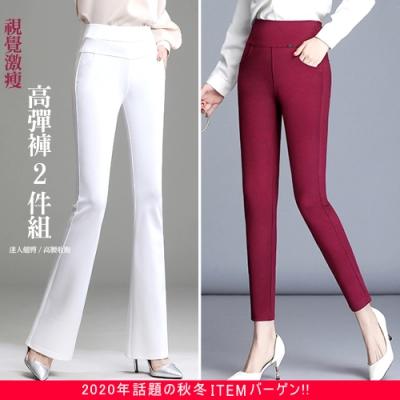初色  高腰修身彈力小腳褲-2件組-(M-2XL可選)