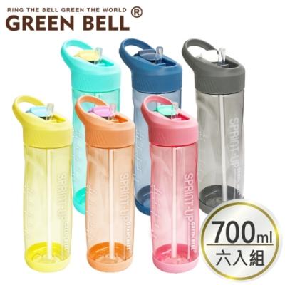 [團購六入]GREEN BELL 綠貝 極速運動吸管水壺700ml