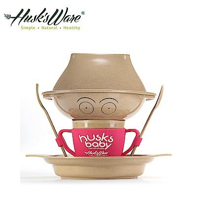 美國Husk's ware稻殼天然無毒環保兒童餐具經典人偶款-桃紅色