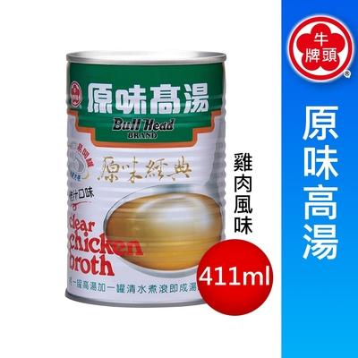 (任選) 牛頭牌 原味高湯-雞肉風味(411ml)