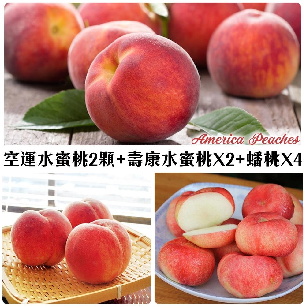 【天天果園】美國水蜜桃+壽康桃+蟠桃三拼組(共8顆裝/約1.2kg)