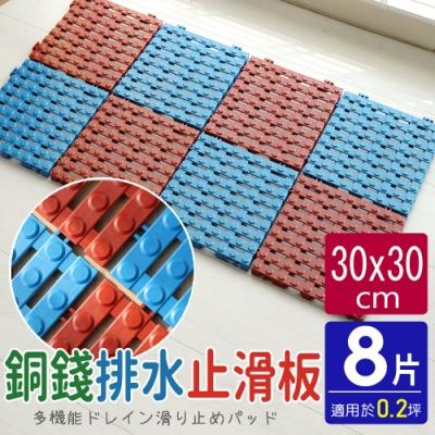 【AD德瑞森】經典銅錢紋工作棧板/防滑板/止滑板/排水板(8片裝-適用0.2坪)